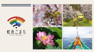 虹色こまち 千葉の地元おすすめスポット・イベント・観光